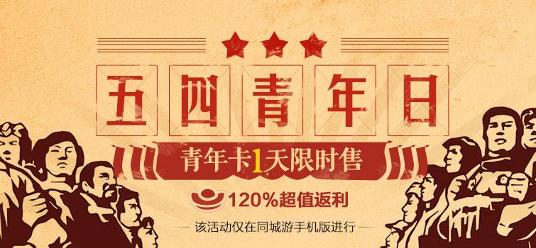 五四青年节——青年卡仅售一天,20%返利