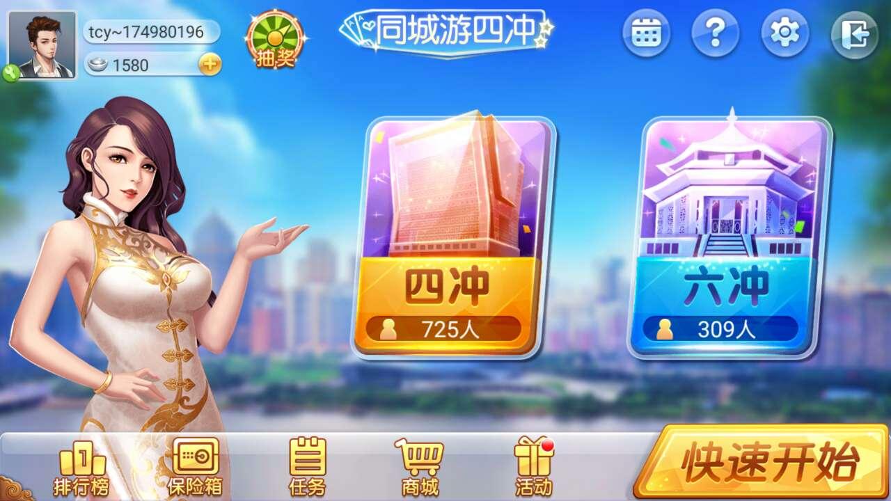 同城游四冲手机版全面更新