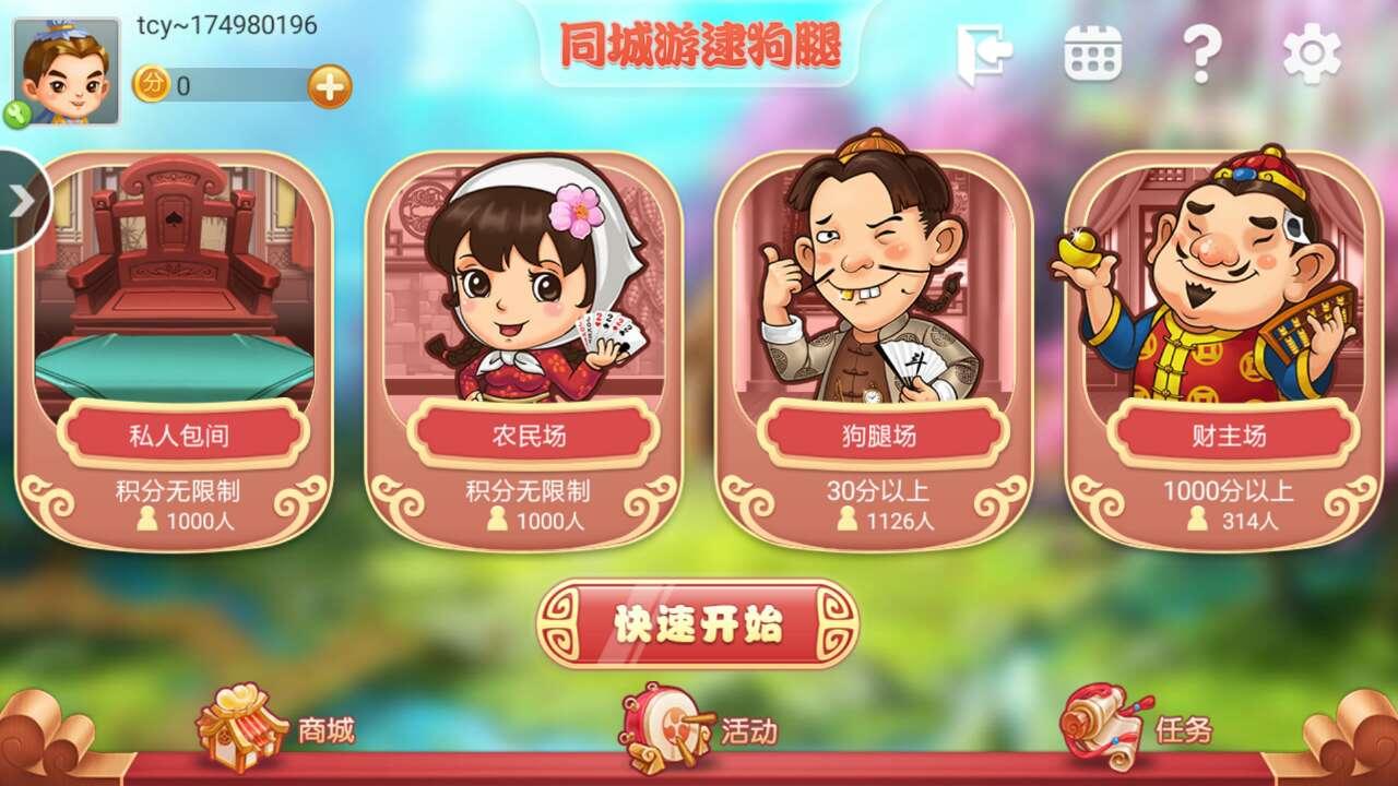 逮狗腿(五人斗地主)版本更新至V3.4
