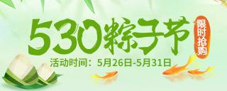 同城包粽节,放价送银子-同城游手机版