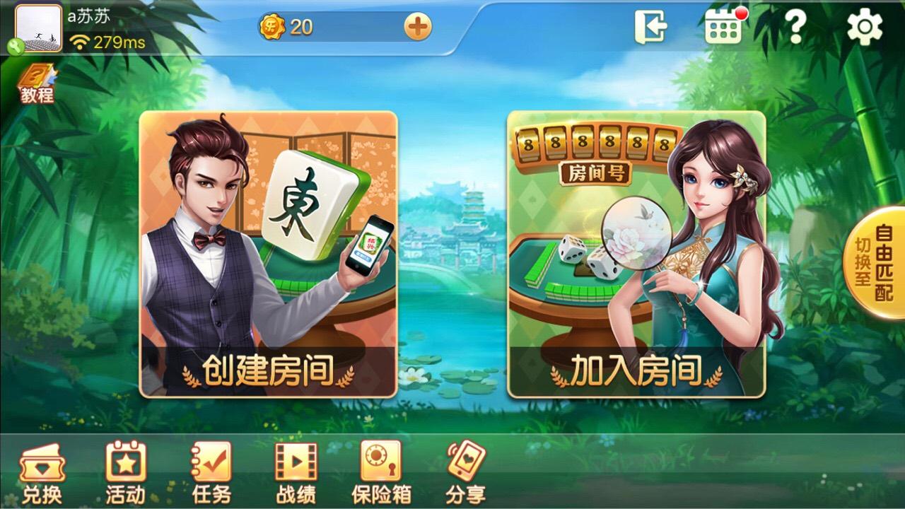 绍兴麻将好友房10000元现金红包8.30-9.3获奖名单公布