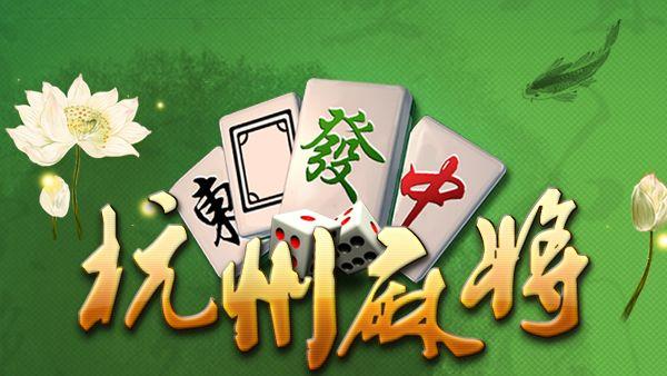 新手玩家该如何上手杭州麻将?