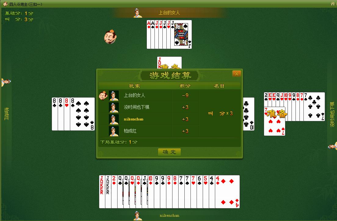 钱柜777【钱柜娱乐官网】_四人斗地主钱柜娱乐怎么玩?简单的技巧,让你快速赢牌