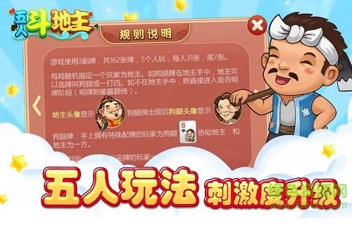 五人斗地主游戏下载及其介绍