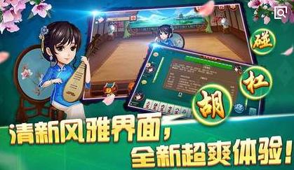 宜兴麻将游戏下载去同城游 体验麻将游戏的魅力