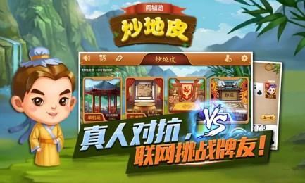 钱柜娱乐官网_在苏北炒地皮下载究竟应该如何挑选渠道?