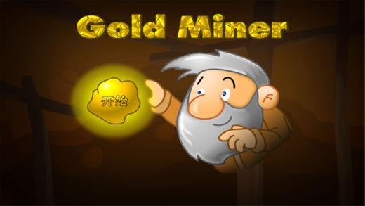 黄金矿工攻略 成为高手必学技巧