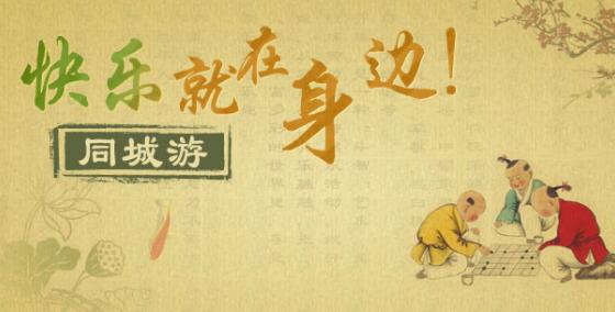 台州同城游游戏介绍及玩法规则