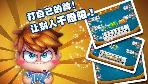 扑克干瞪眼游戏游戏玩法规则介绍