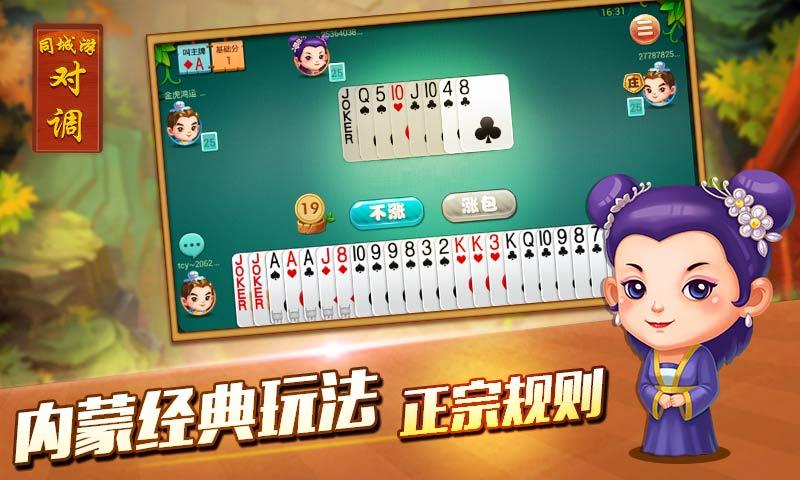 赤峰对调怎么玩怎么更好的赢牌