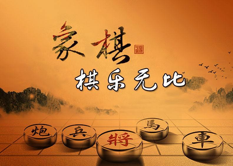 休闲时不要忘记去玩中国象棋在线游戏