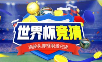 同城游世界杯,看球竞猜赢限量头像框