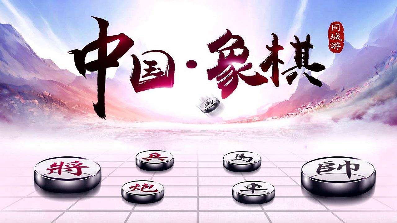 中国象棋在线游戏成就高手的平台