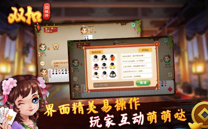 双扣游戏已经登录各大棋牌游戏平台,快进行双扣下载吧!