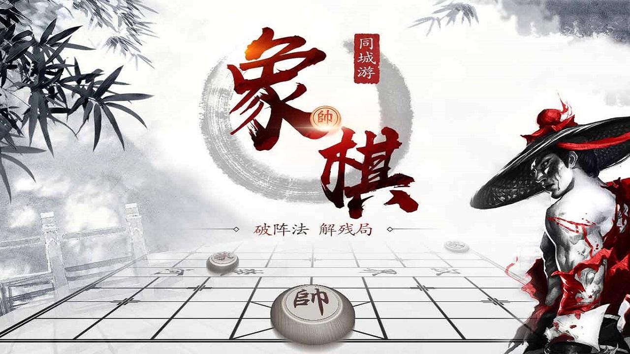 中国象棋单机版手机下载在线体验