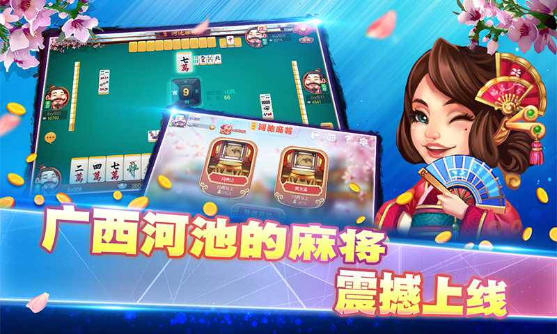 河池麻将在线玩更刺激,和其他玩家随时玩