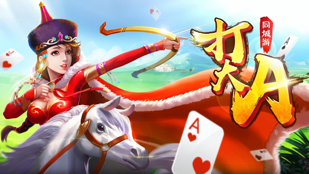 5人打大A,钻研牌技畅享扑克的快乐!