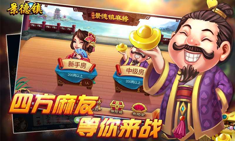 景德镇麻将,玩家如何快速参与游戏中?