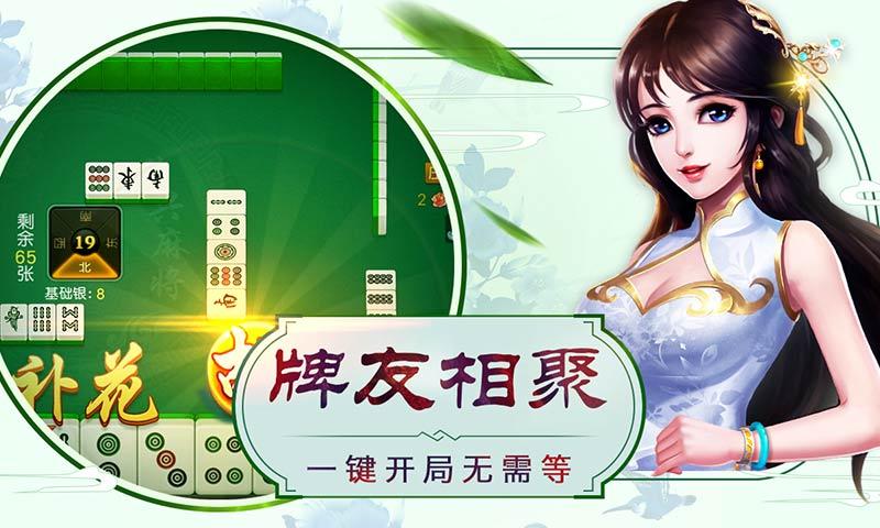 绍兴麻将的app抢胡牌机会