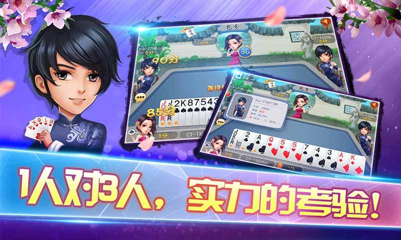 来同城下载包分,体验刺激的棋牌游戏!