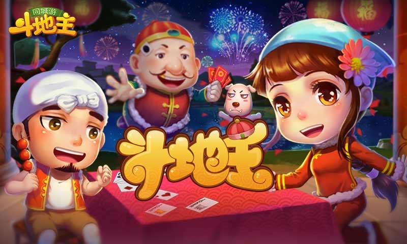 网红游戏三人斗地主怎么玩?