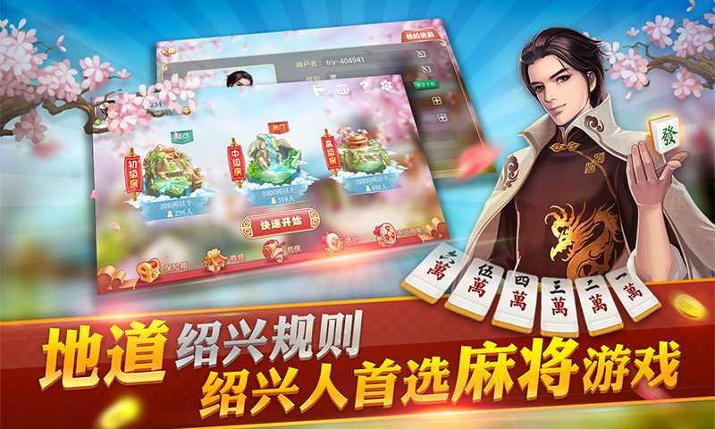 绍兴麻将游戏,在同城游下载玩起来更刺激