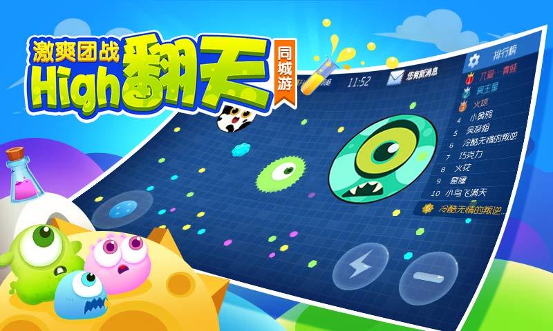 萌菌大作战是绿色游戏,能和宝宝一起玩