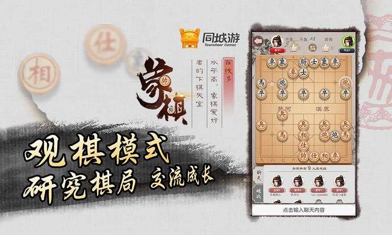 手机版象棋 一个老年人最热爱的游戏