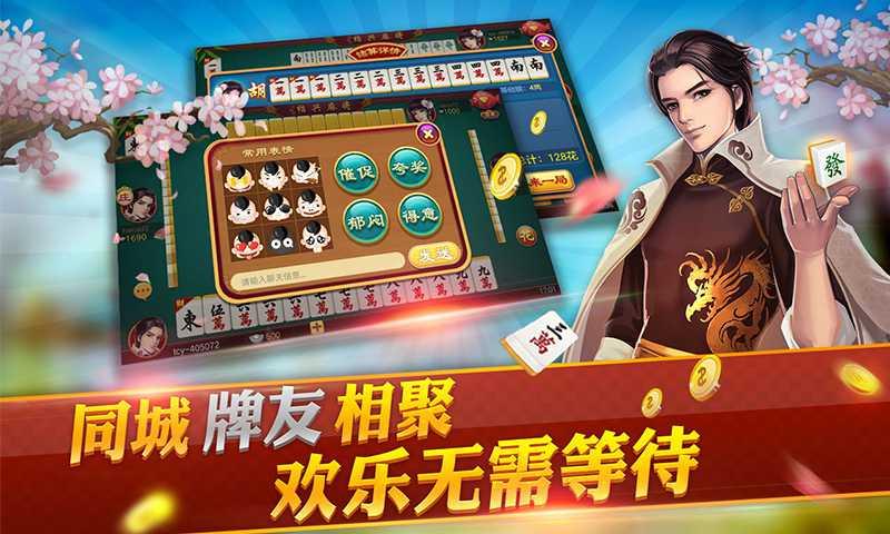 绍兴麻将游戏百玩不厌,在同城游下载了吗?