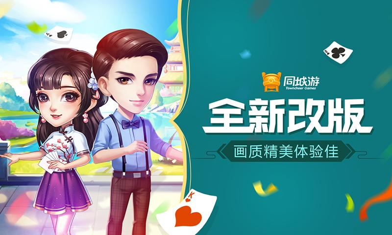 下载手机版跑得快,体验游戏的刺激与快感!