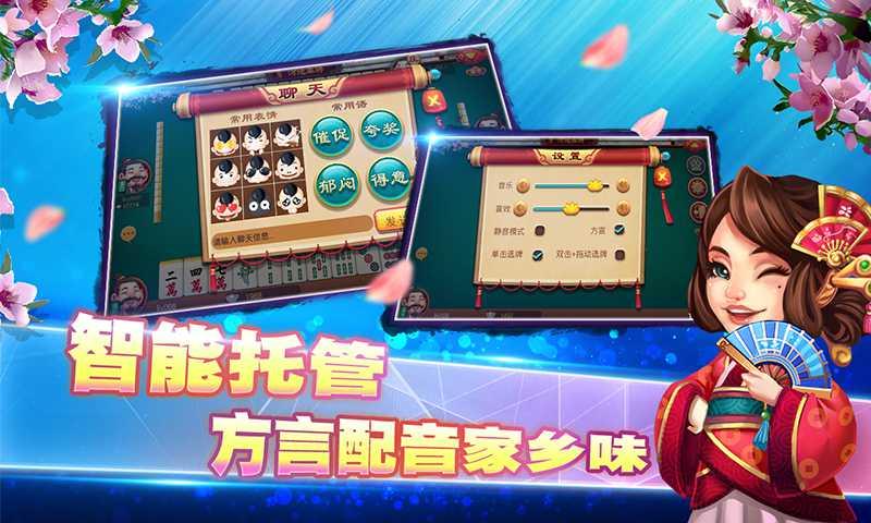 下载河池麻将,让你了解不一样的麻将游戏