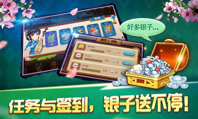 手机版宜兴麻将你会玩吗?来试试吧!