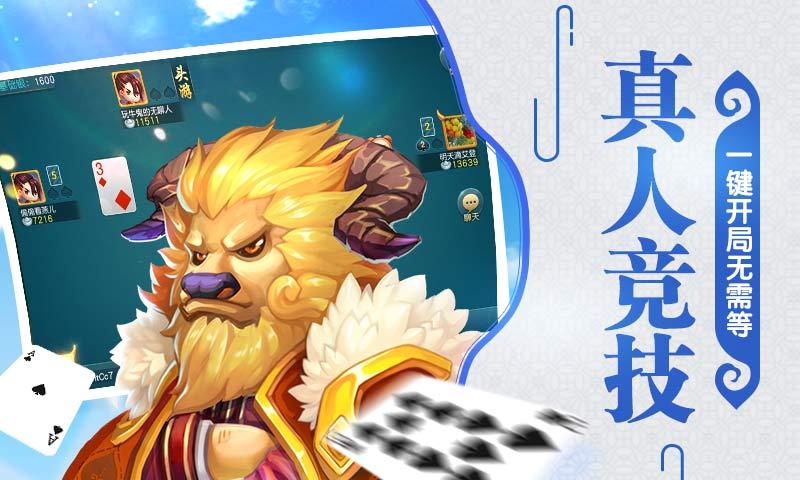 下载牛鬼游戏,来体验别样的扑克对战乐趣