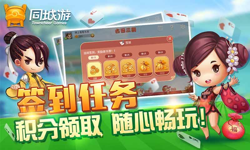 想要玩牌多打起来刺激的游戏,来体验一下古田三副游戏吧!