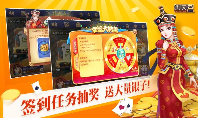 下载打大A,五人竞赛棋牌玩法