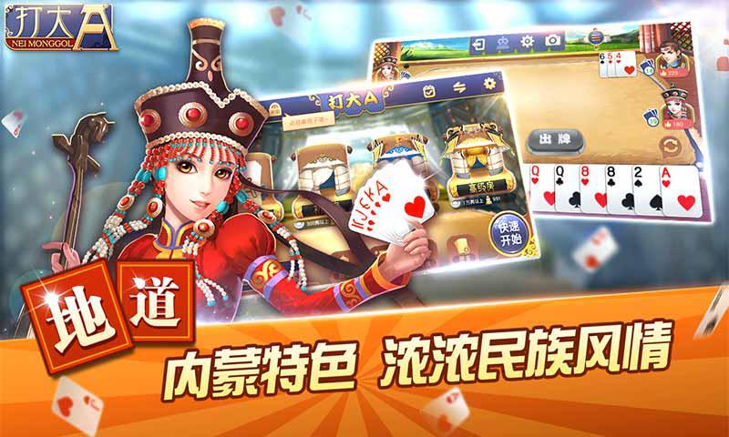 下载亮大A来体验大A扑克游戏的对抗吧!
