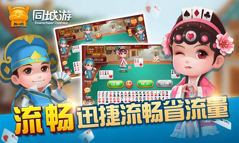 下载宿松同心,一款好玩到爆的本地扑克牌游戏