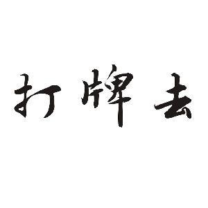 爱打牌的温州人:同城游双扣和麻将,处处是江湖