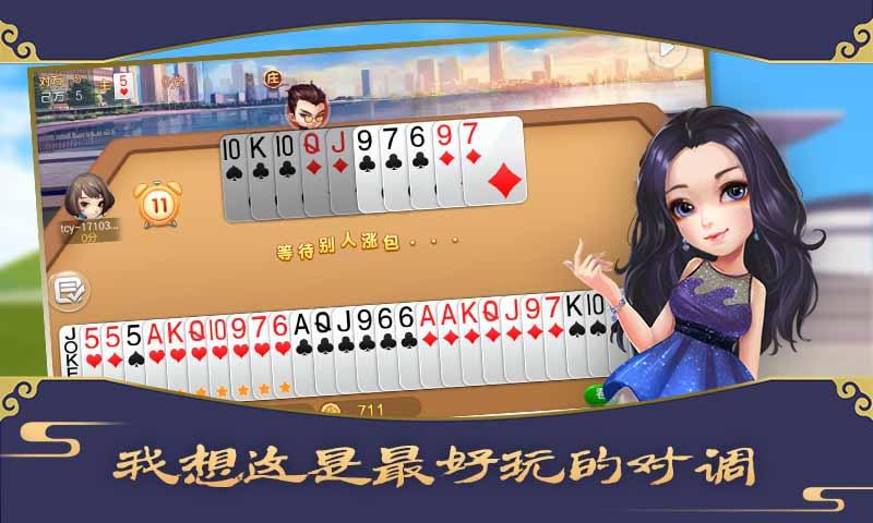 手机版对调,一款十分有意思的棋牌玩法