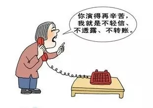 8种电信诈骗要防范!