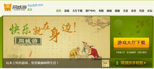 同城游新官网上线啦,北京的小伙伴们速来围观