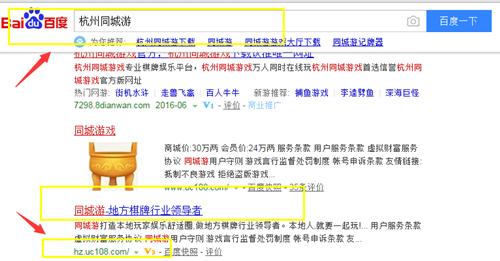 百度搜索杭州同城游.png