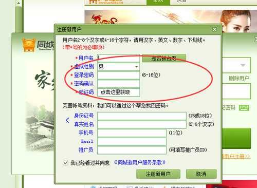 注册必填项.png