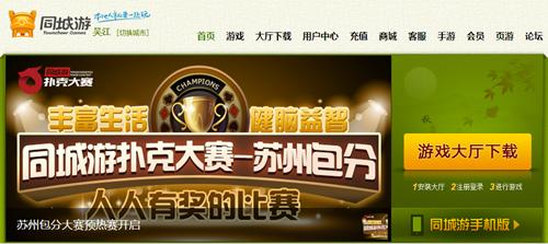 同城游新官网上线啦,吴江的小伙伴速来围观!