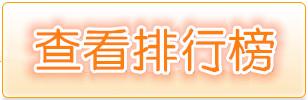 同城游活动查看排行榜.jpg