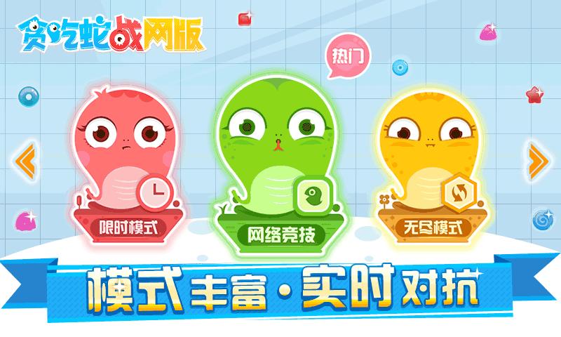 贪吃蛇大作战.png
