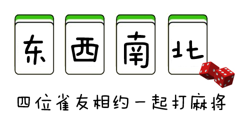 海盐麻将.jpg
