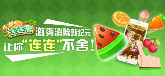 蔬菜水果连连看游戏攻略及下载引导