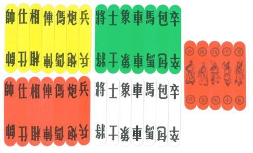 福州四色牌.jpg