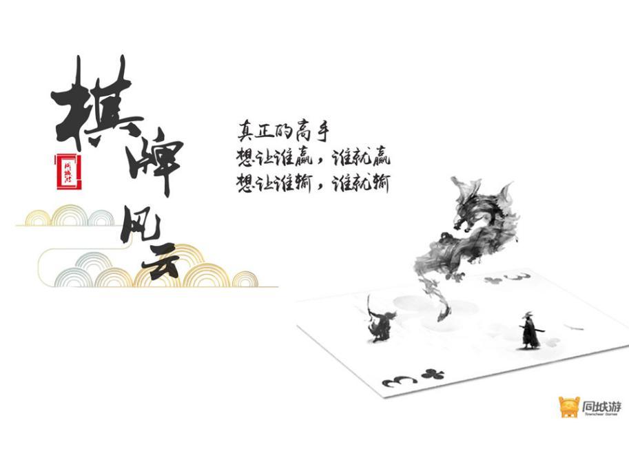 畅唐商学院:棋牌游戏之路通往何方.jpg